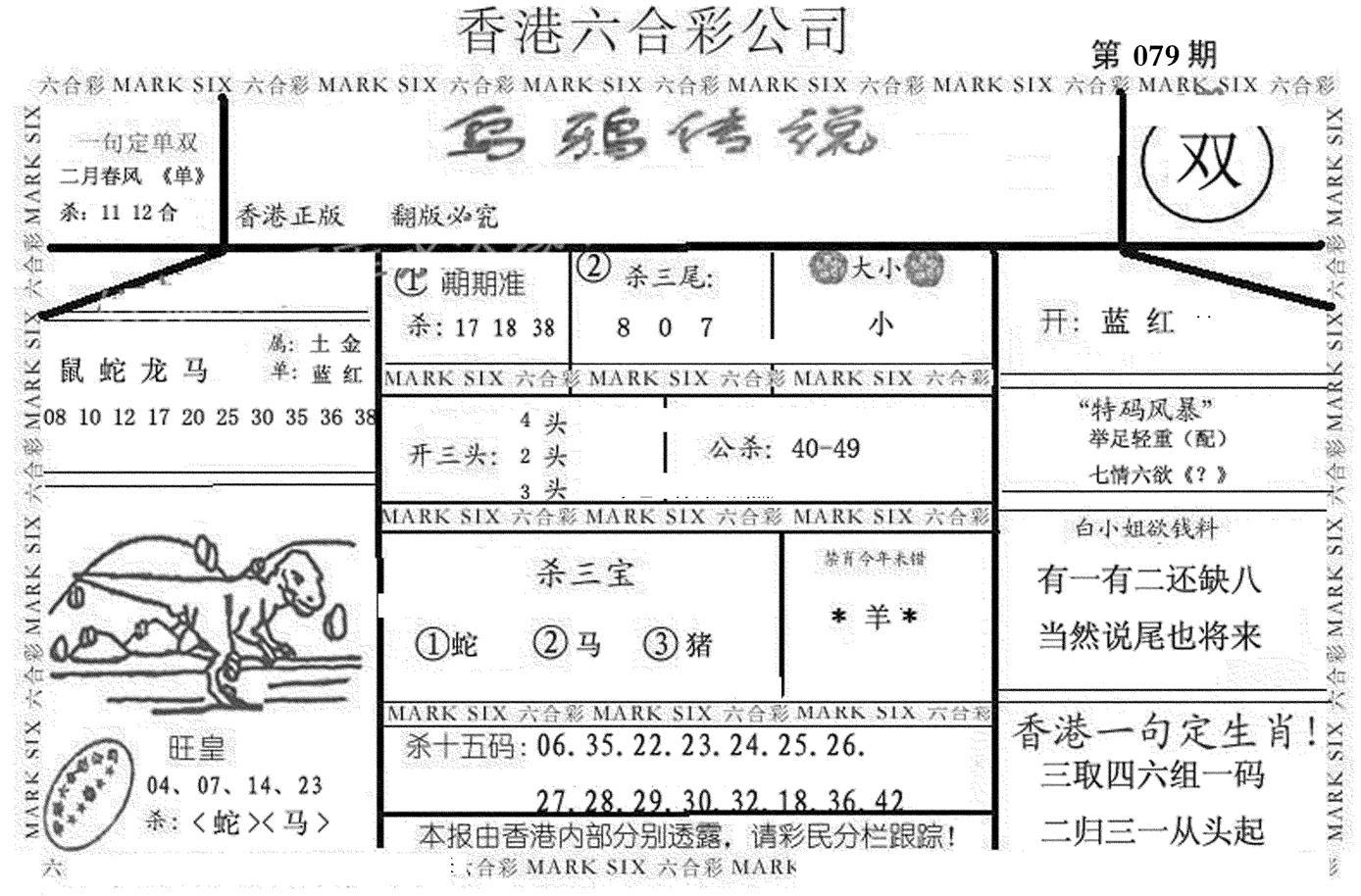 079期乌鸦传说(黑白)