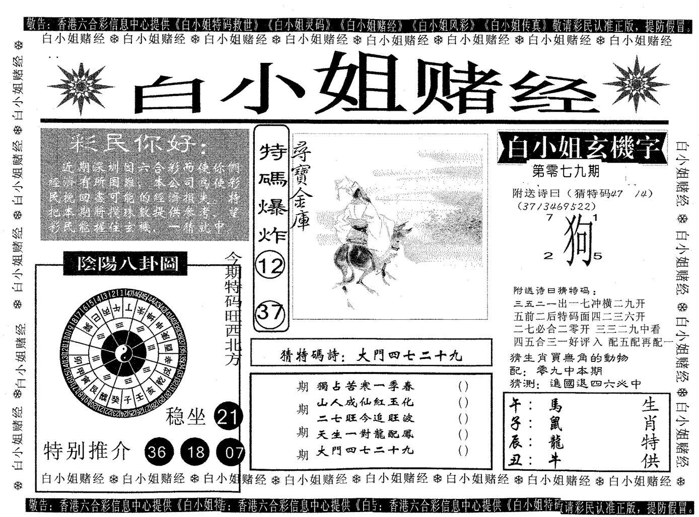 079期白姐赌经(黑白)