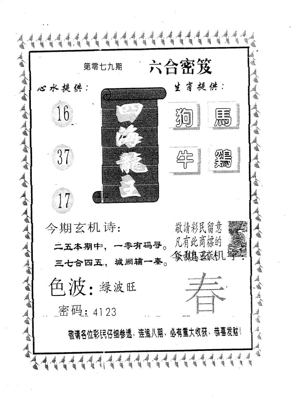 079期四海龙王(黑白)