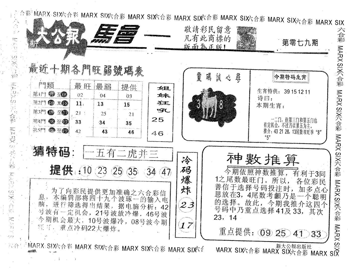 079期大公报(黑白)