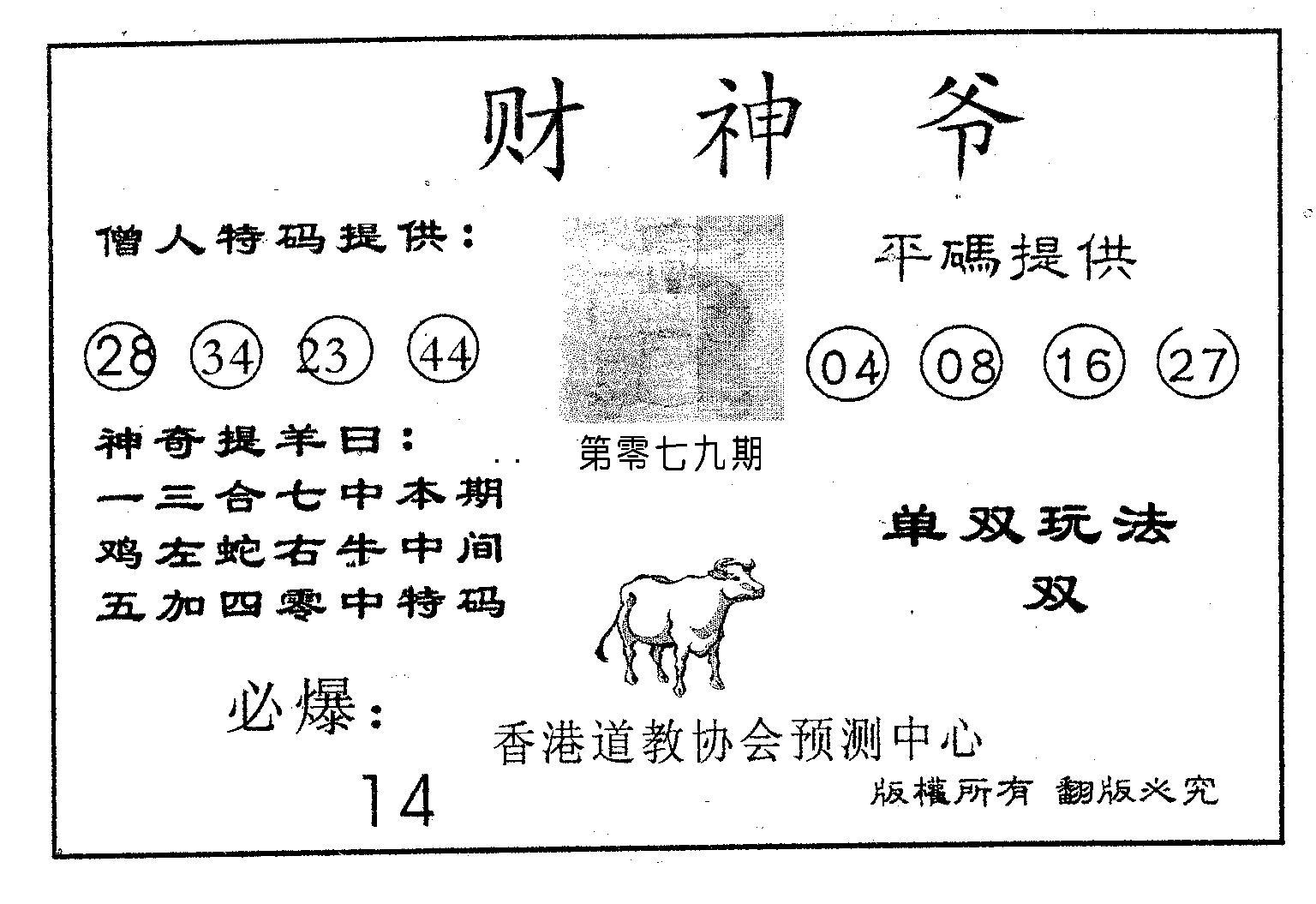 079期财神爷(黑白)
