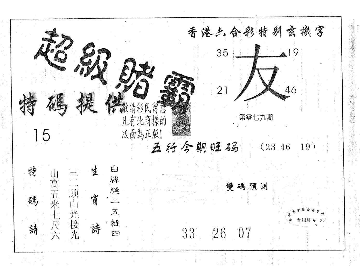 079期超极赌霸(黑白)