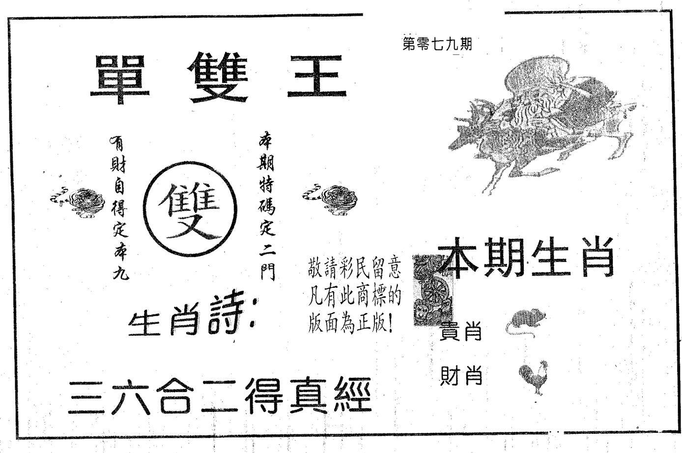 079期单双王A(黑白)