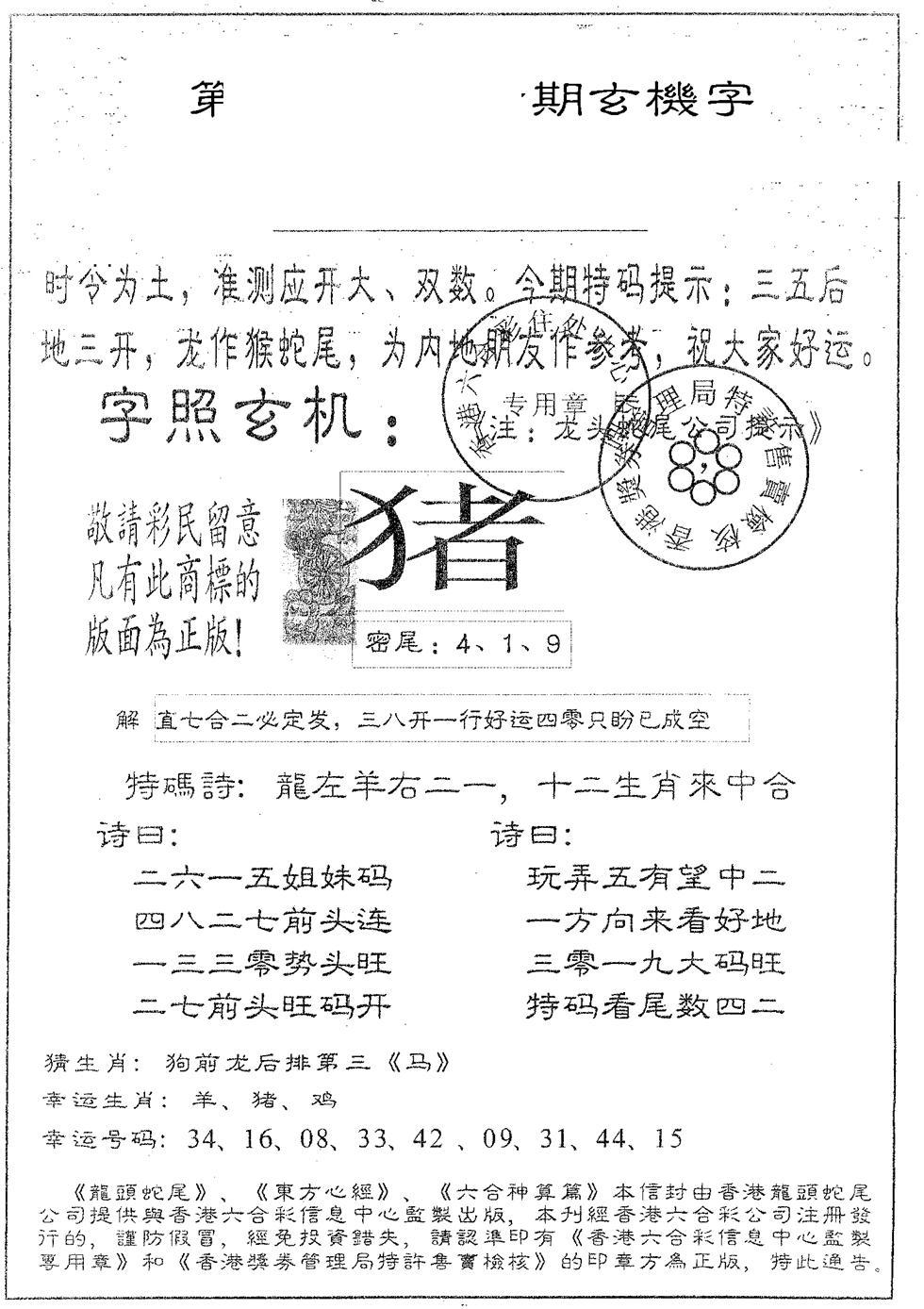 079期蛇尾A(黑白)
