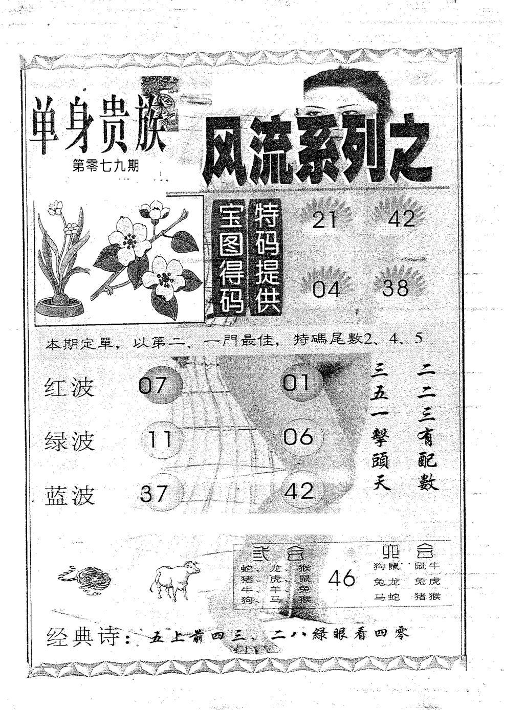 079期风流系列-3(黑白)