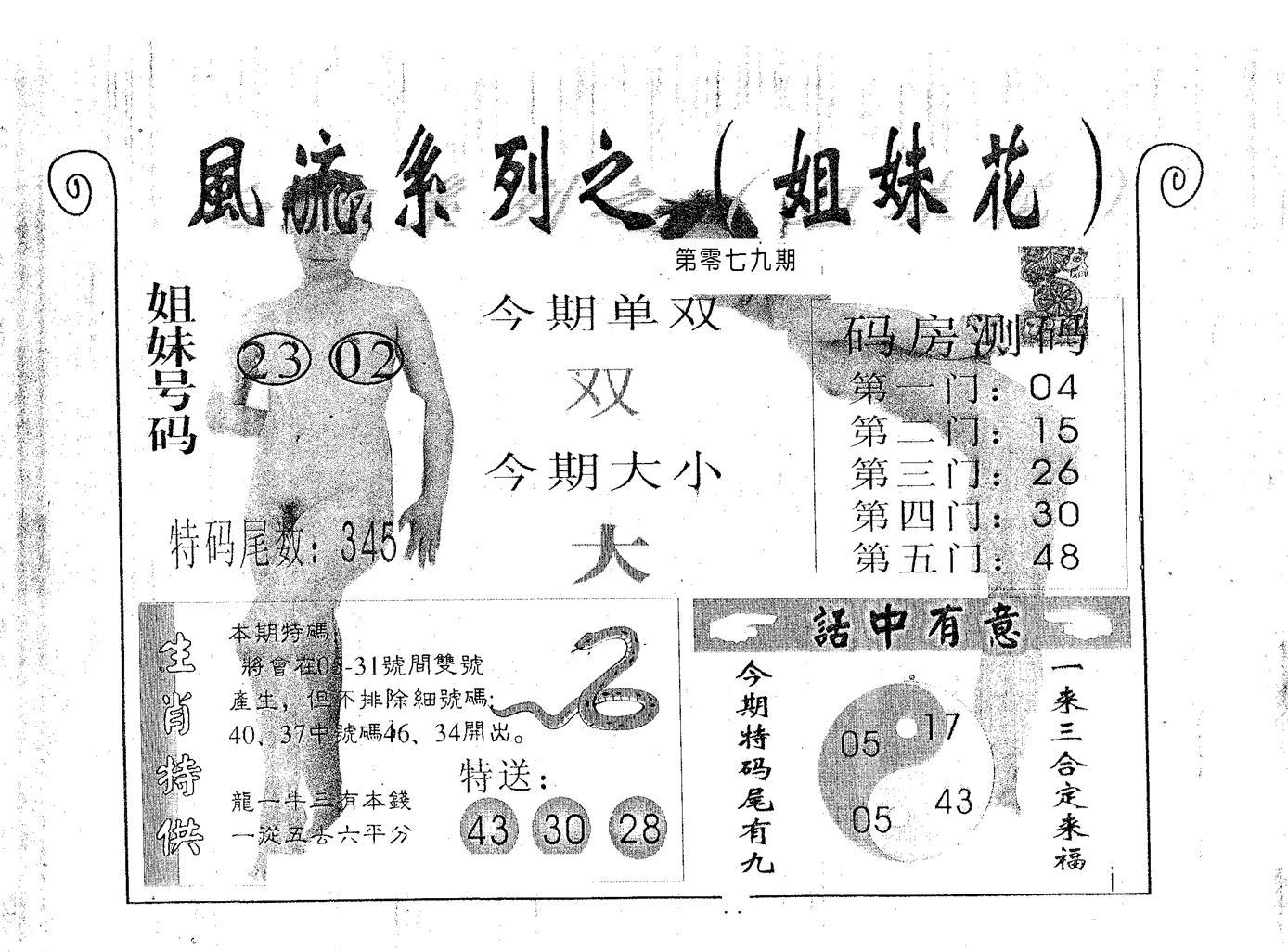 079期风流系列-5(黑白)
