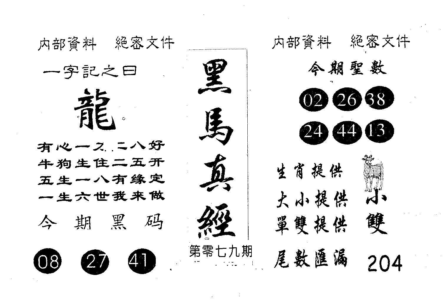079期黑马真经(黑白)