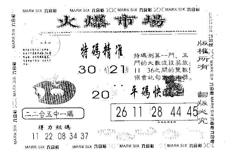 079期火爆市场(黑白)
