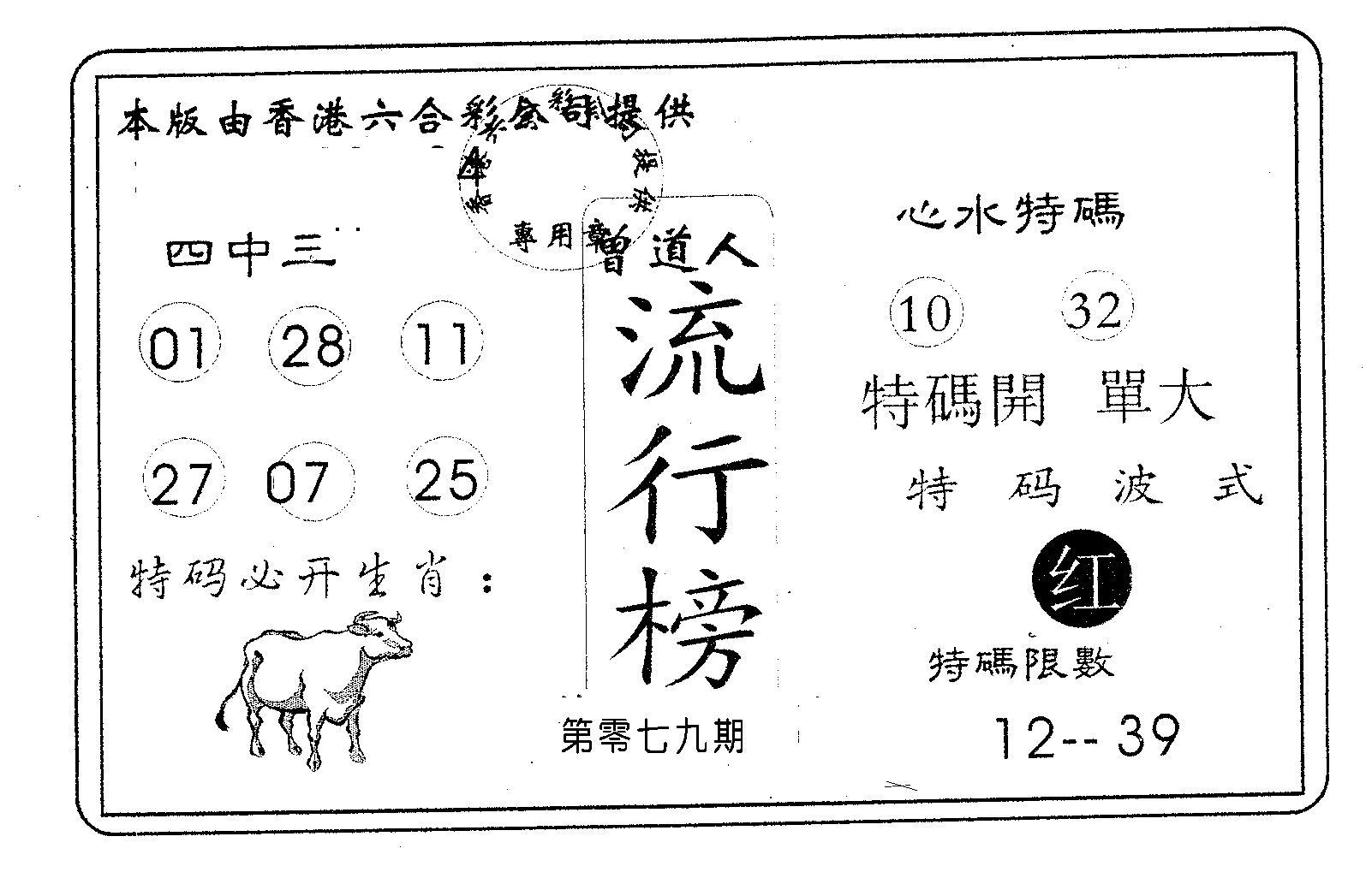 079期流行榜(黑白)