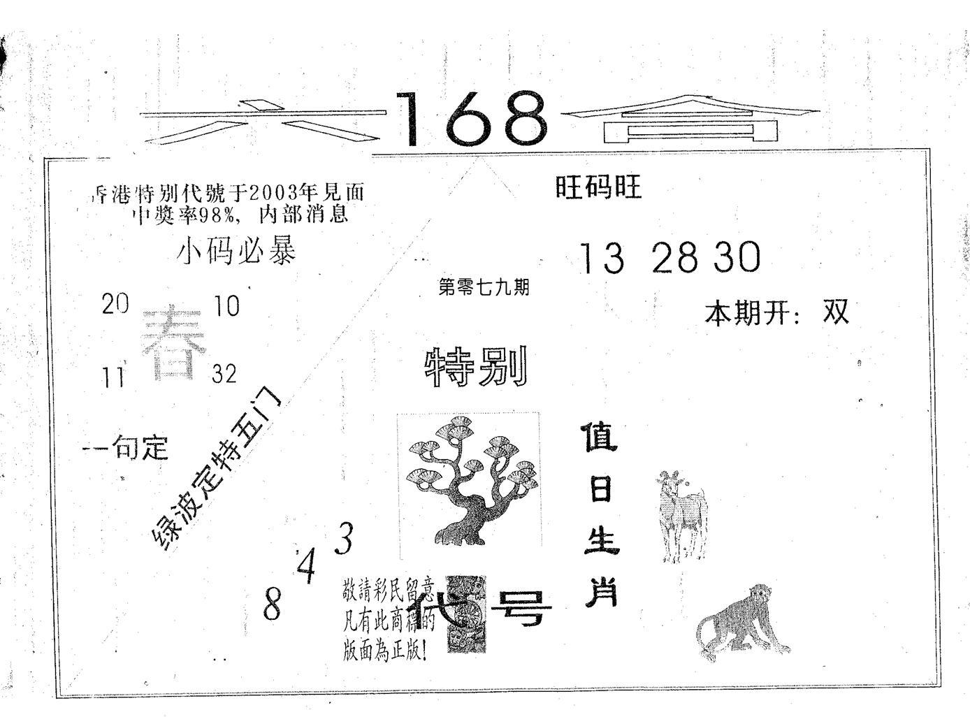 079期六合168(黑白)
