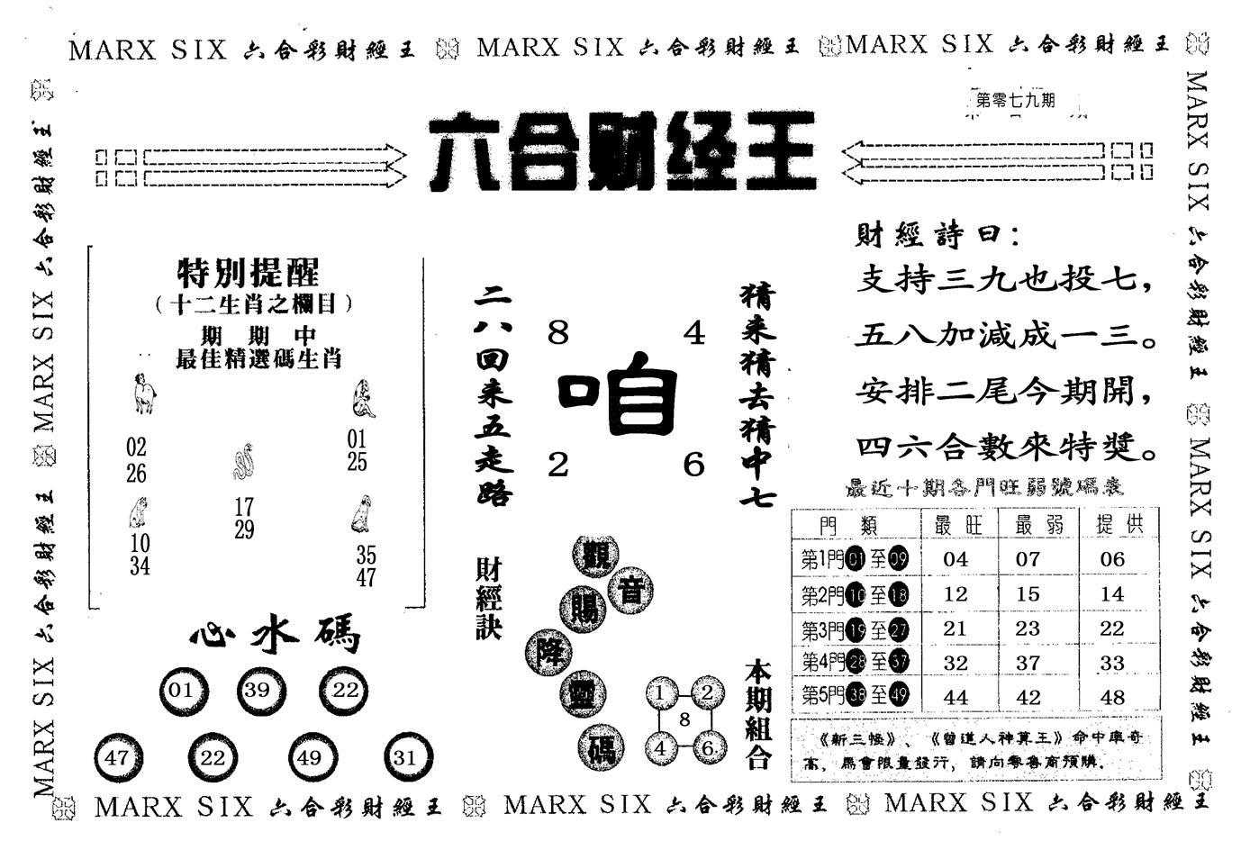 079期六合财经(黑白)
