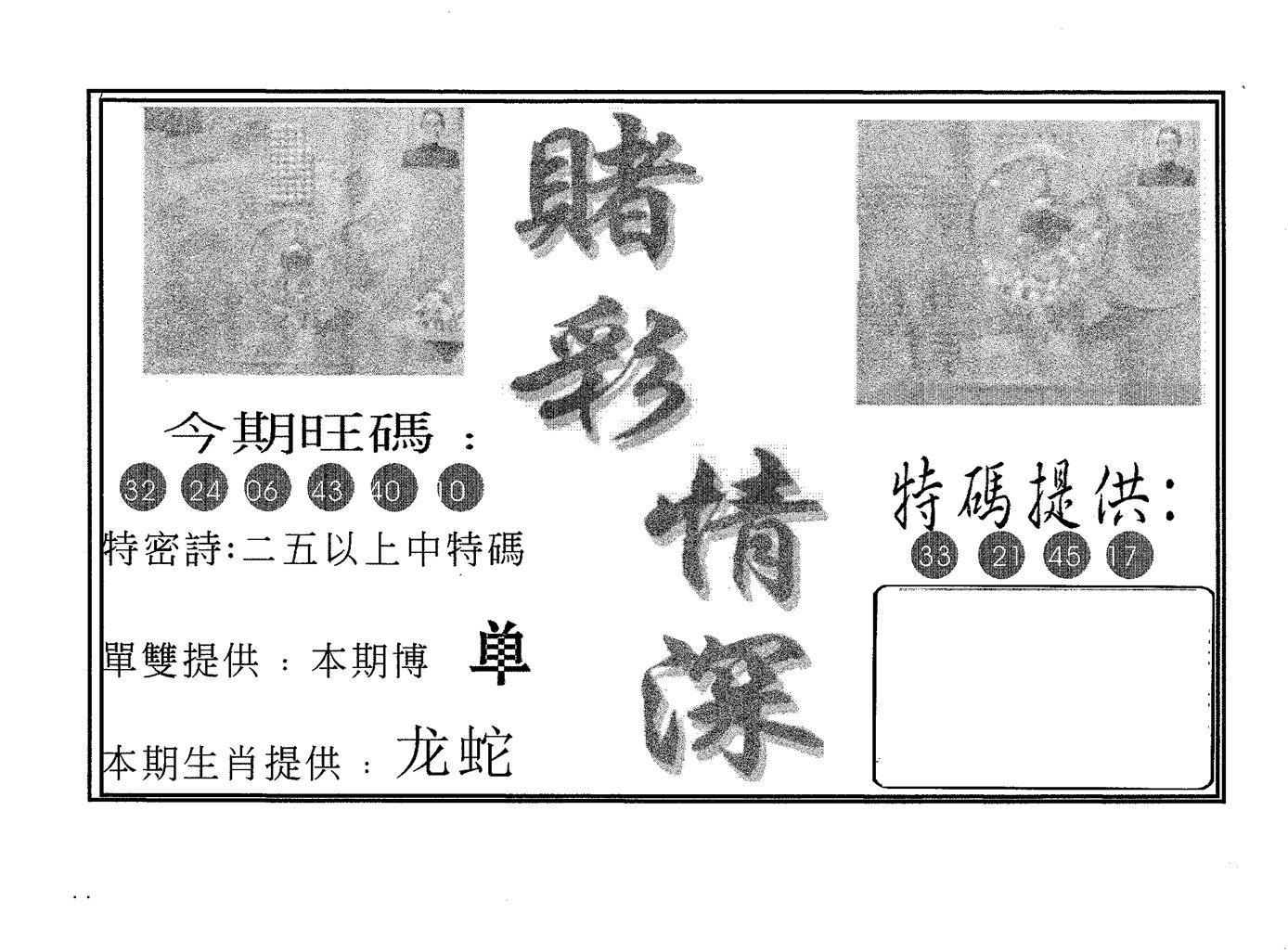 079期赌彩情深B(黑白)