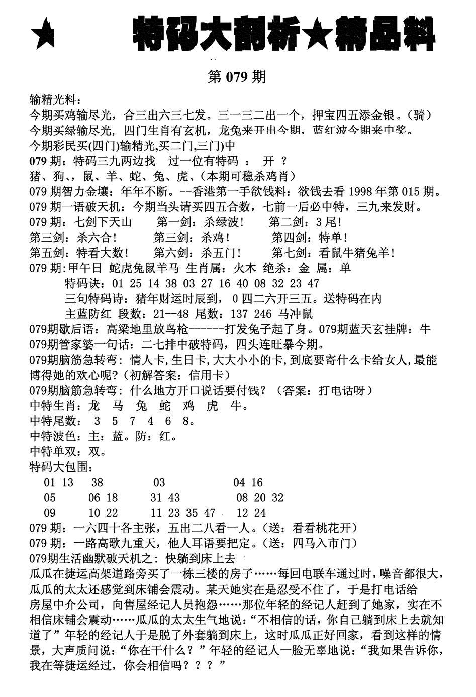 079期特码大剖析(黑白)