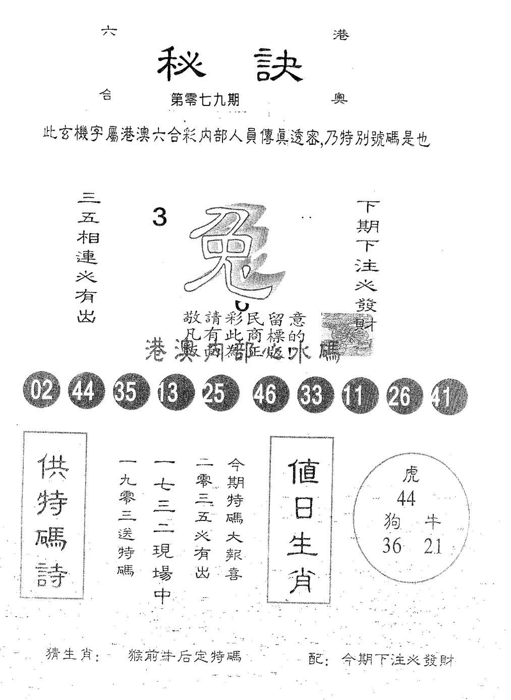 079期秘决(黑白)