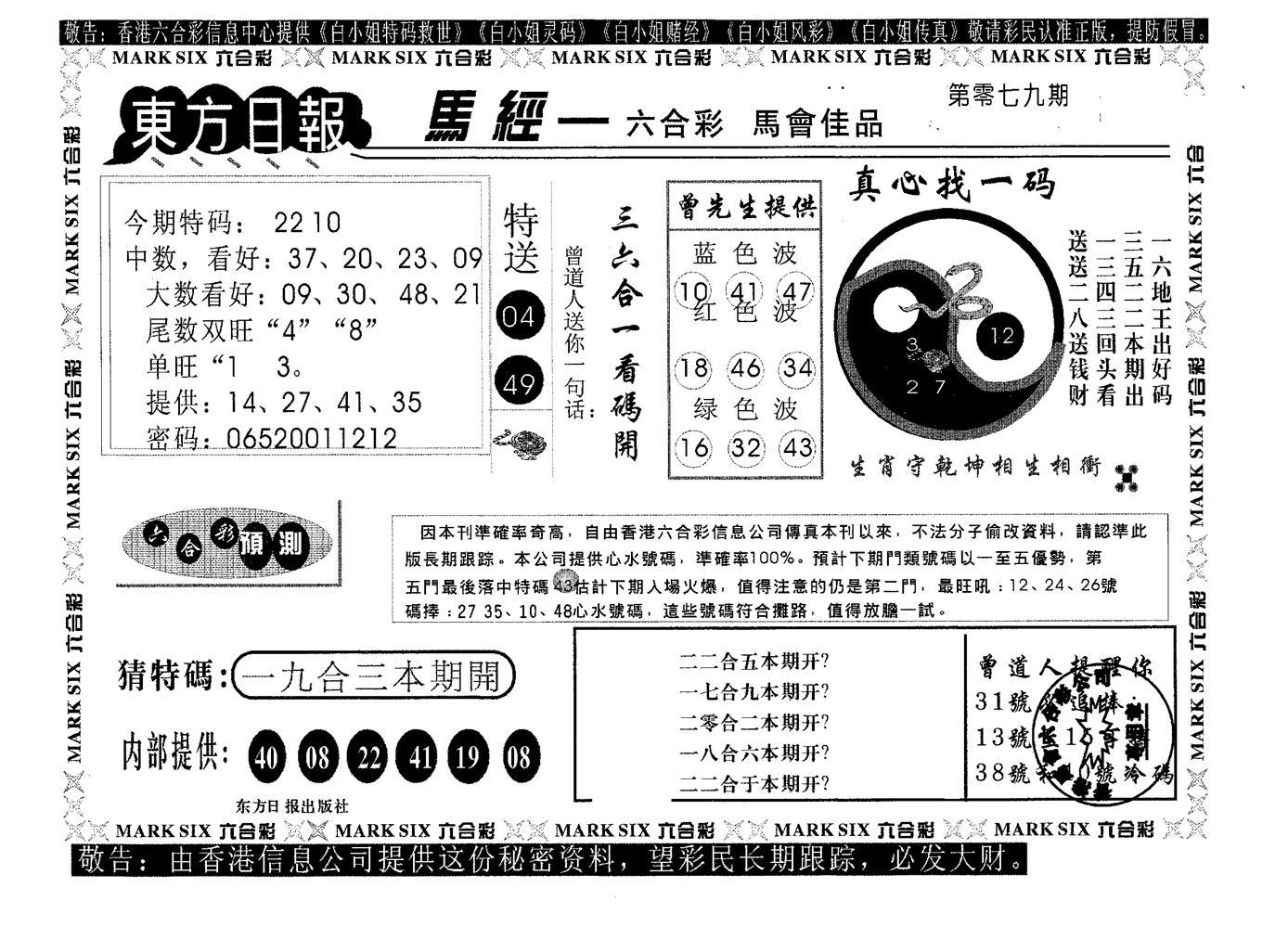 079期东方日报B(黑白)