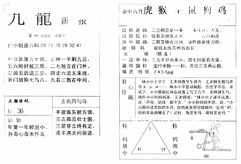 079期九龙新报(新)(黑白)