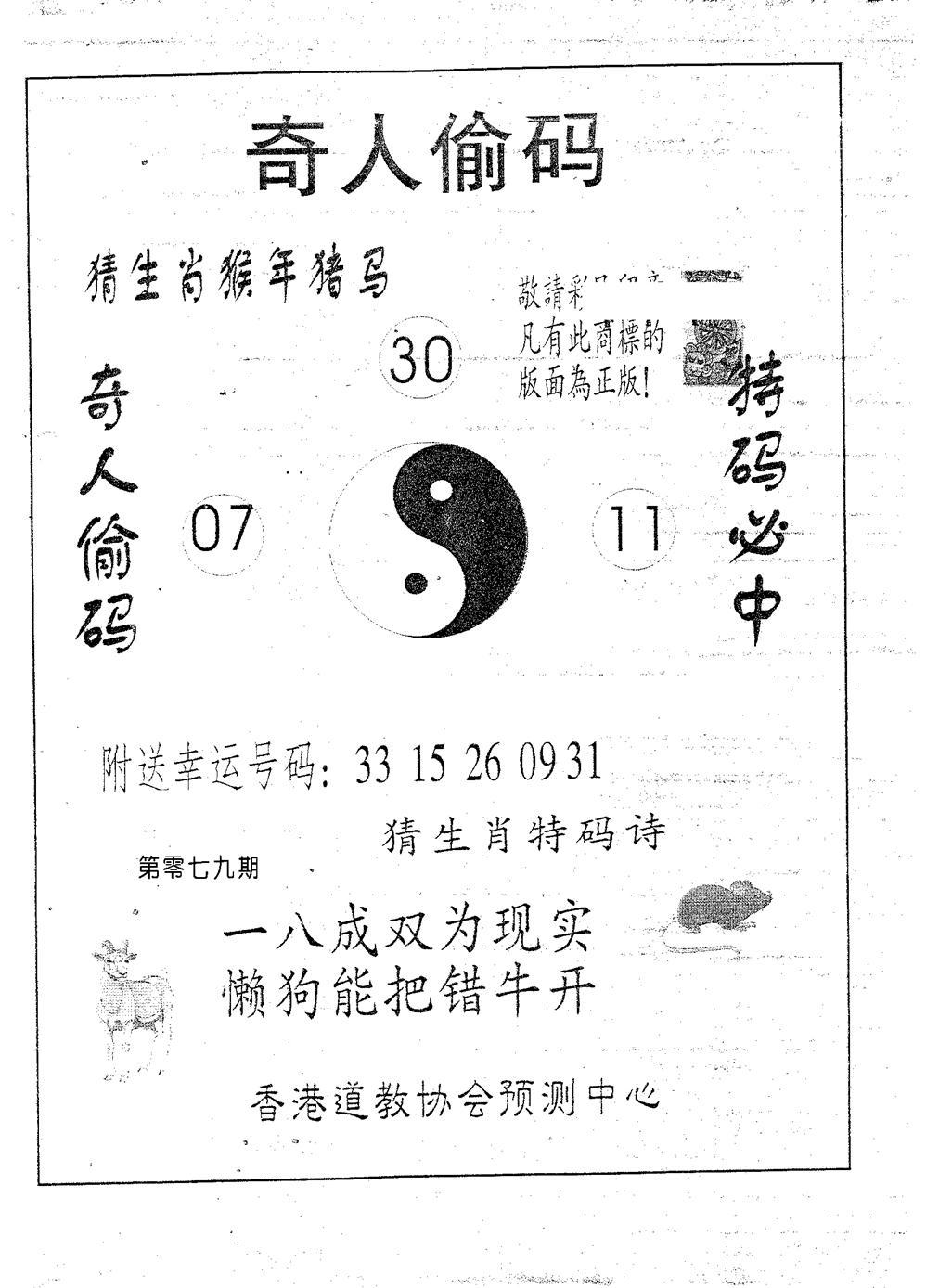 079期奇人偷码B(黑白)
