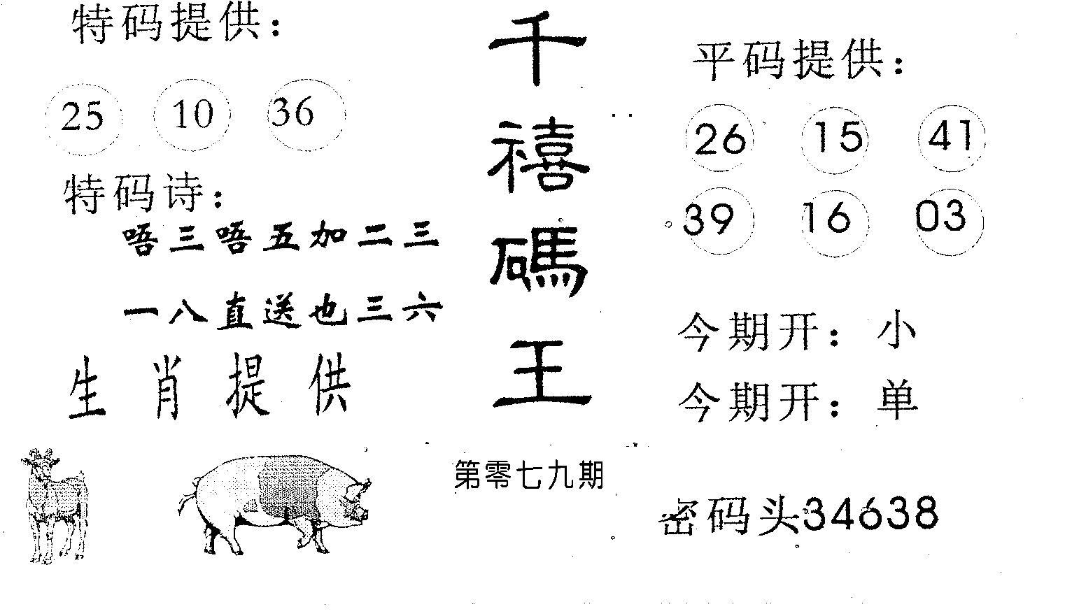 079期千禧码王(黑白)