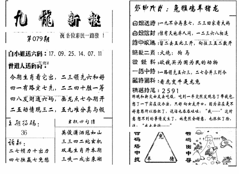 079期九龙新报(生肖版)(黑白)