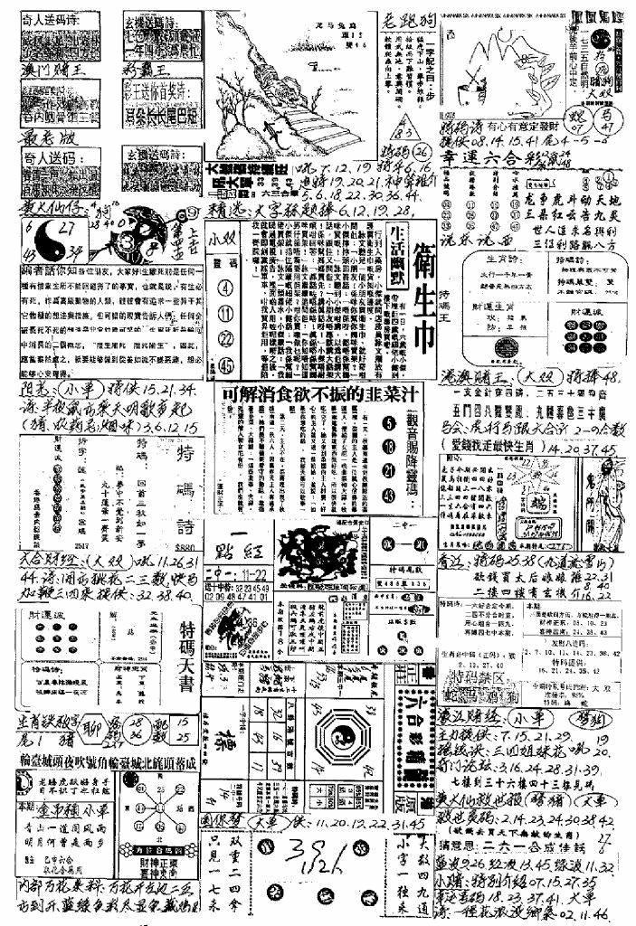079期新版手写综合资料B(黑白)