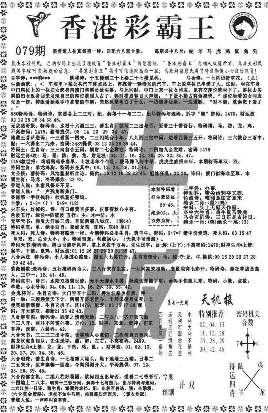 079期新彩霸王综合A(黑白)
