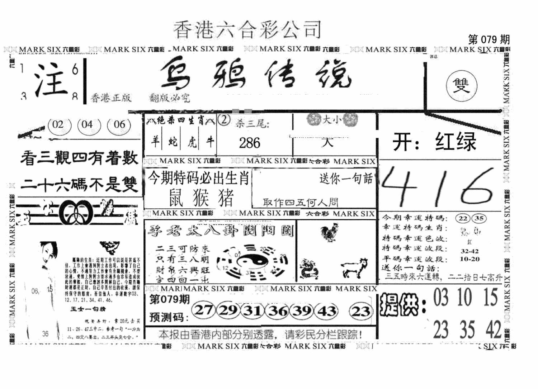 079期另版乌鸦传说(黑白)