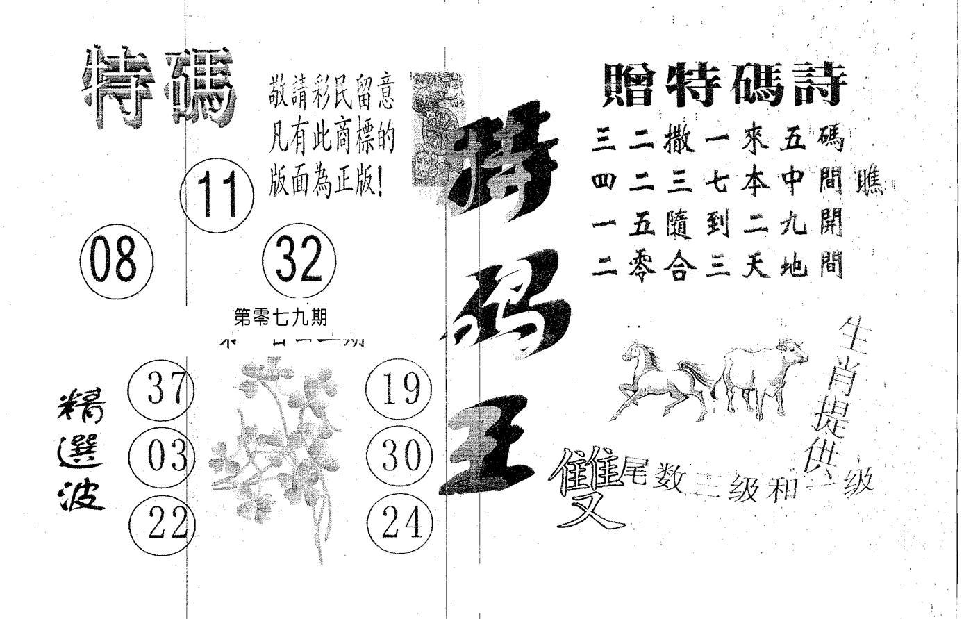 079期特码王A(黑白)