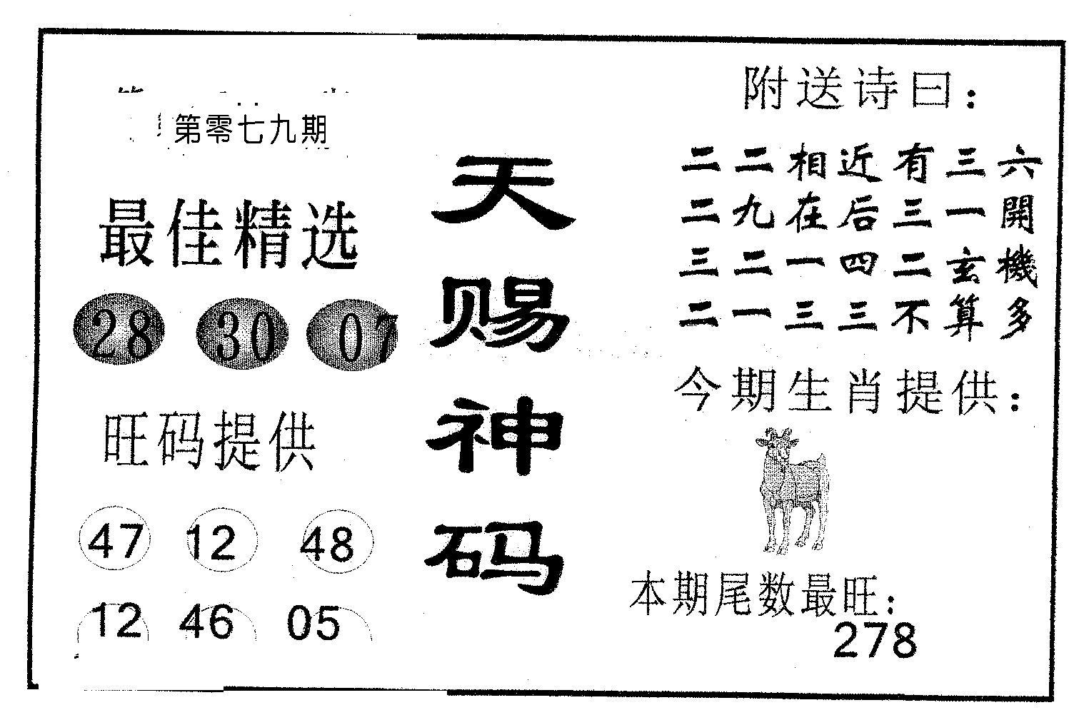 079期天赐神码(黑白)