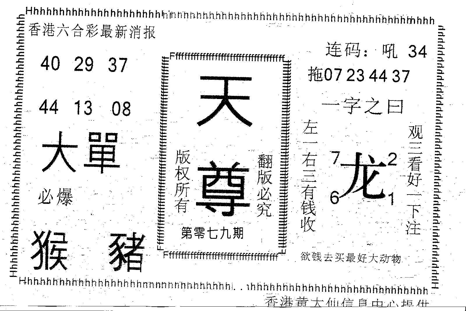 079期天尊(黑白)