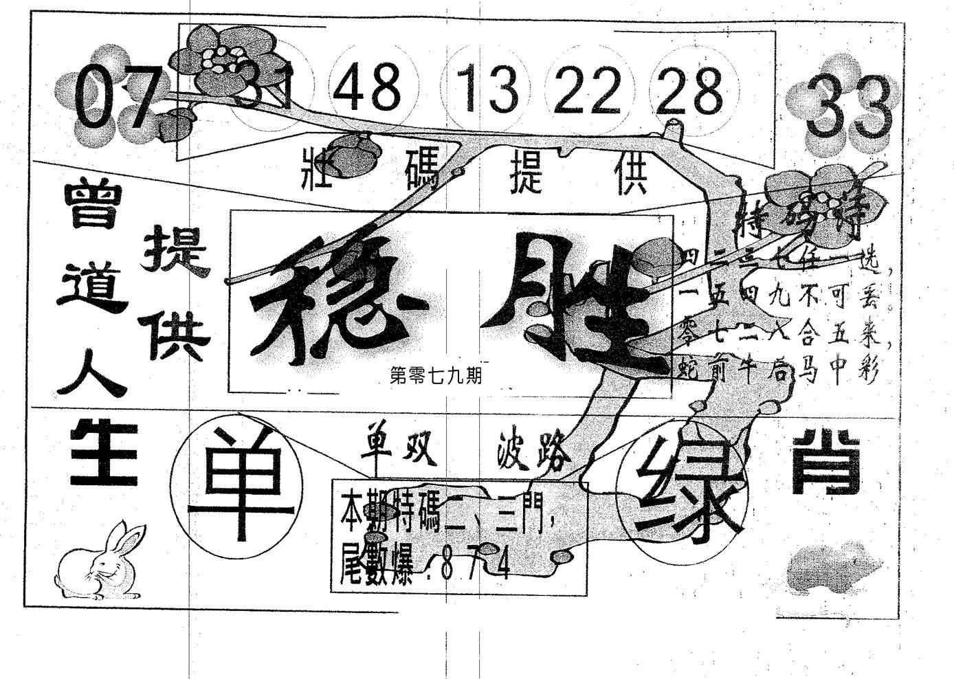 079期稳胜(黑白)