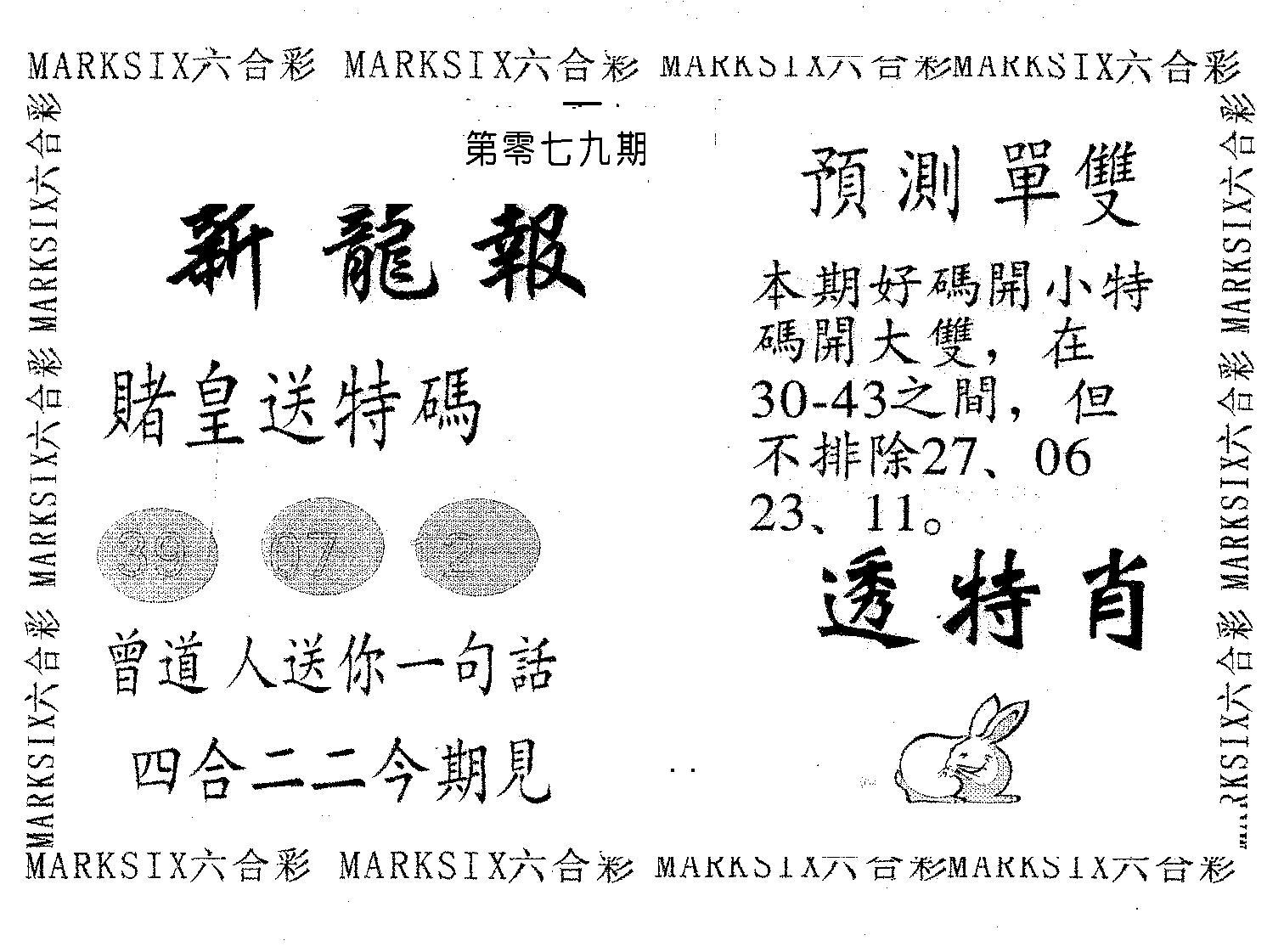 079期新龙报(黑白)
