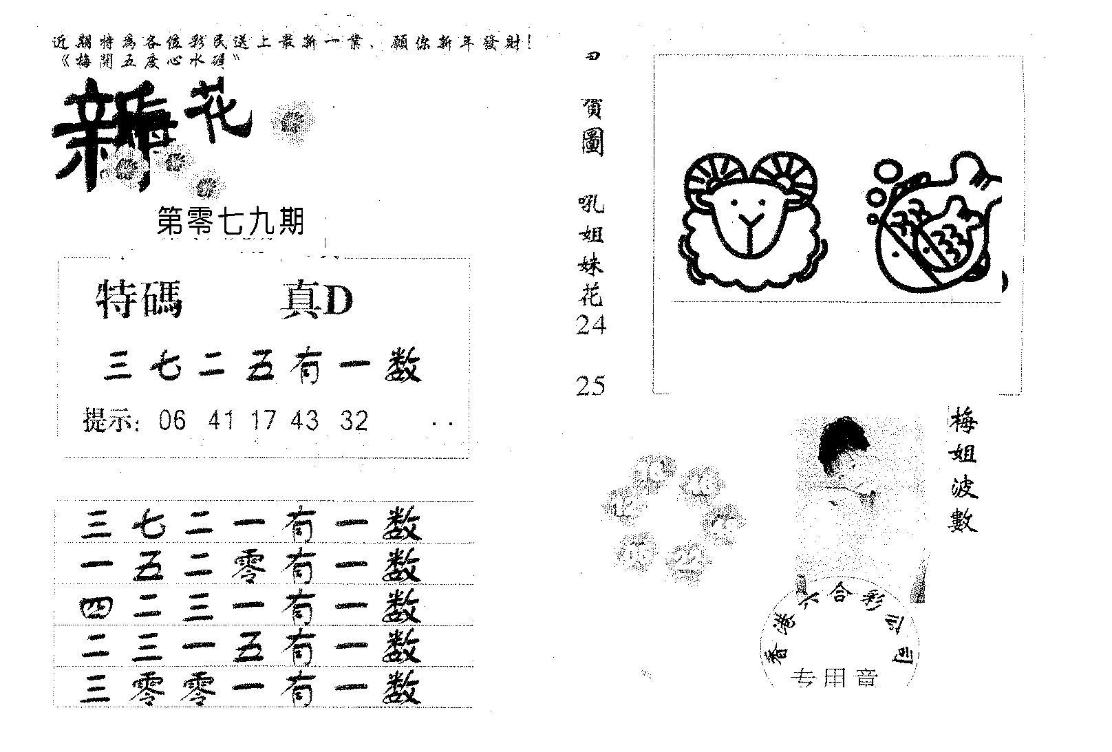 079期新花碟教(黑白)