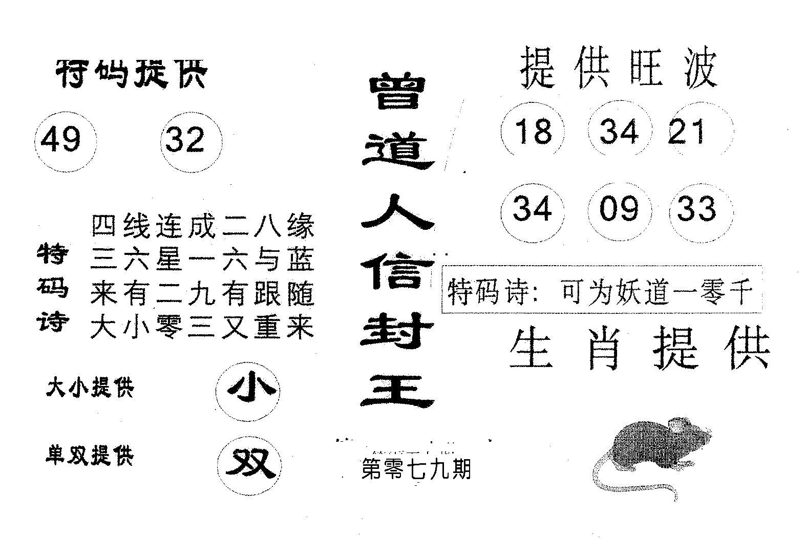 079期曾信封王(黑白)