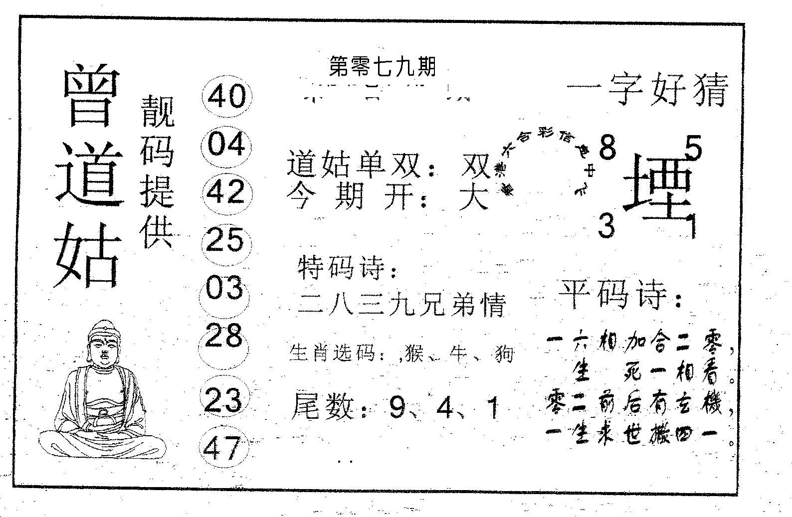 079期曾道姑(黑白)