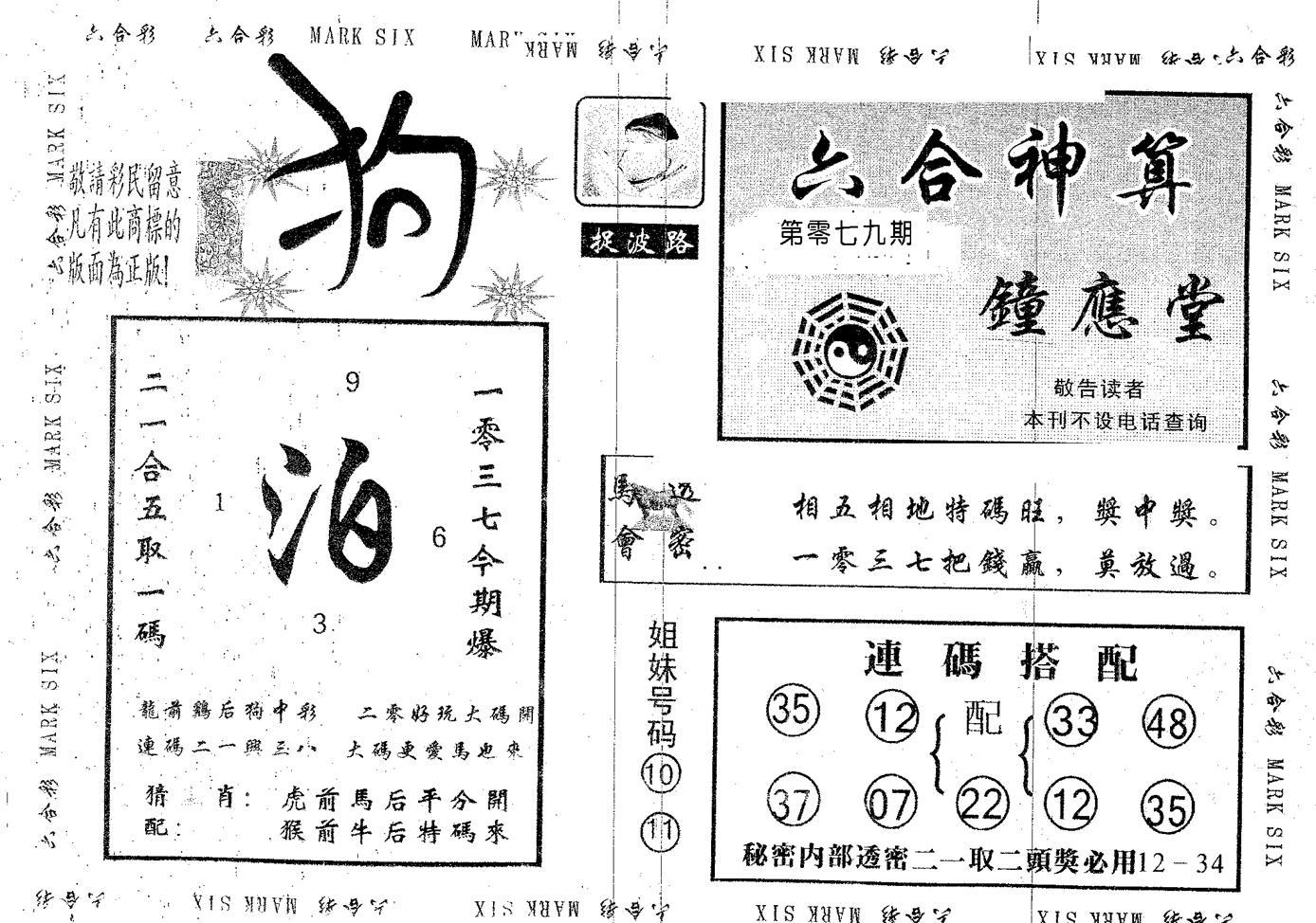 079期钟应堂(黑白)