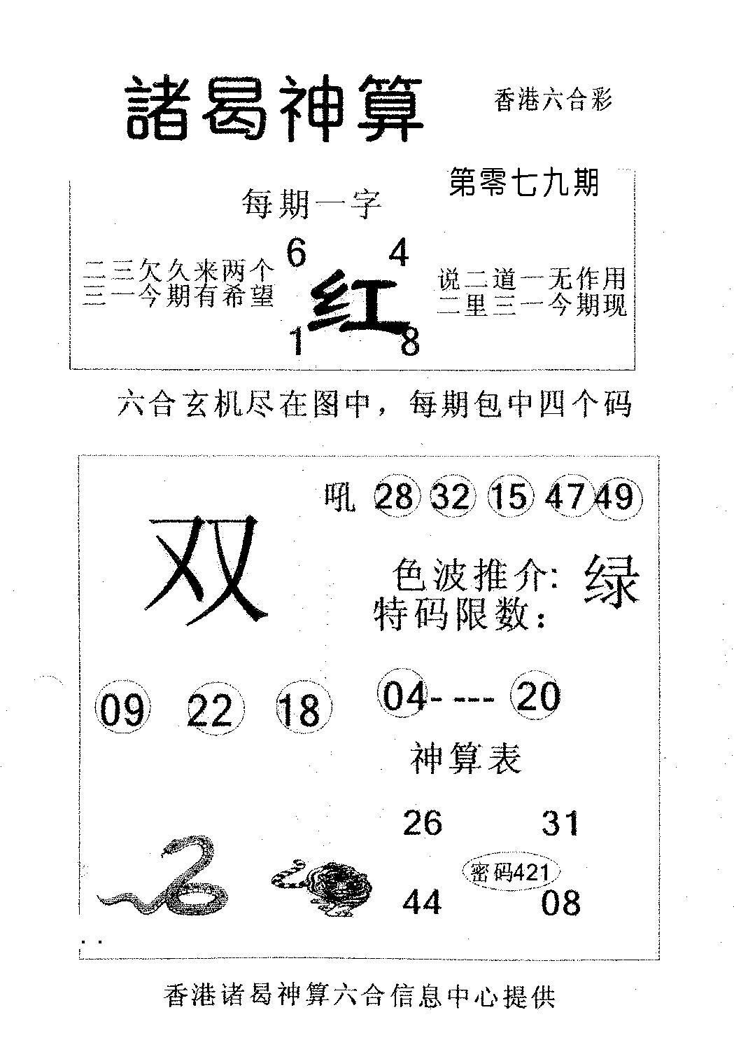 079期诸曷神算(黑白)