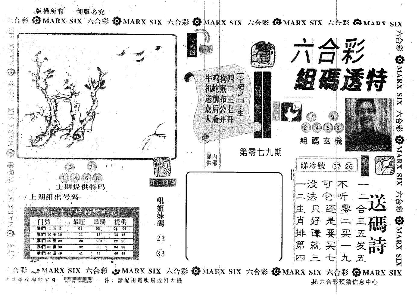 079期组码透特(黑白)