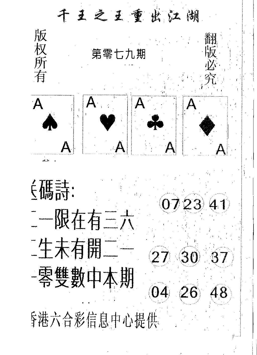 079期千王信封(黑白)
