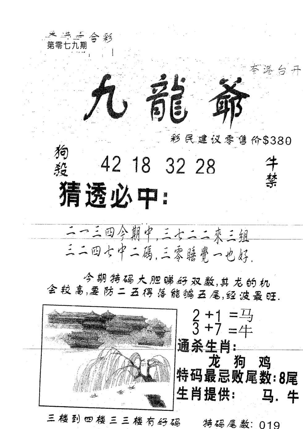 079期曾特诗(黑白)