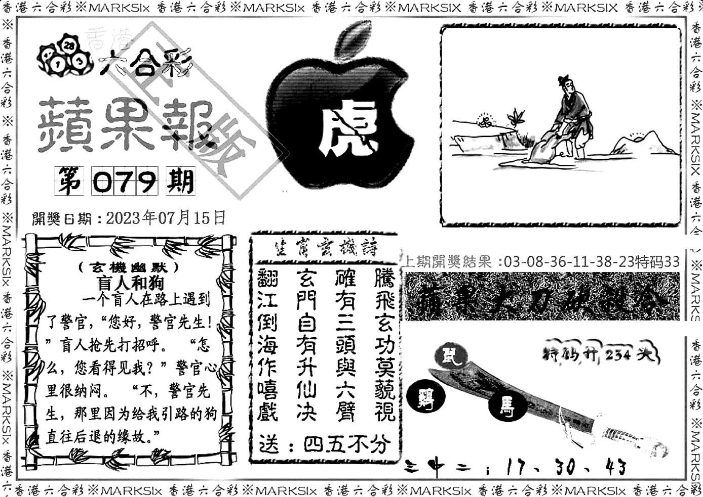 079期六合三合皇(黑白)
