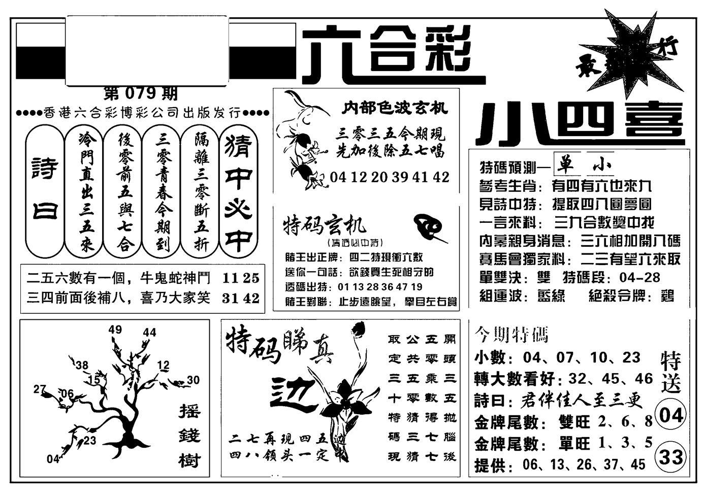 079期香港小四喜(黑白)