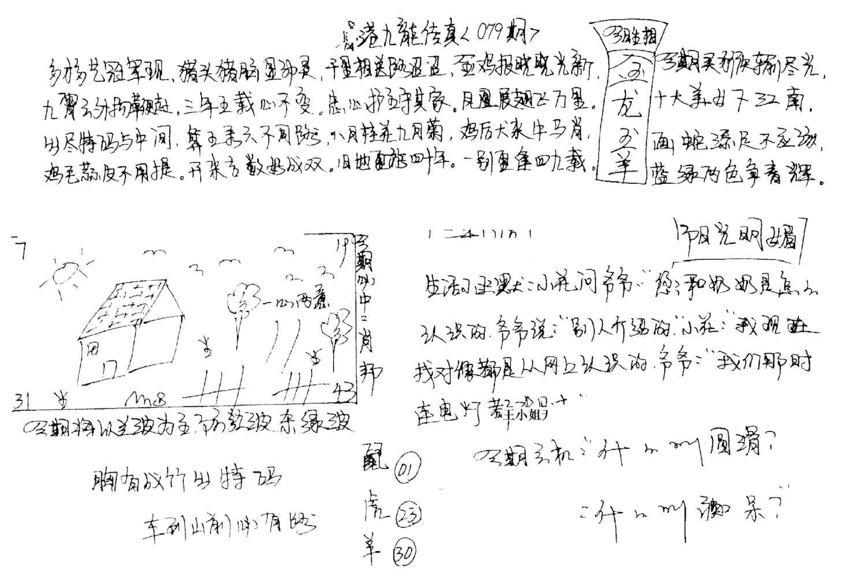 079期手写九龙内幕A(黑白)