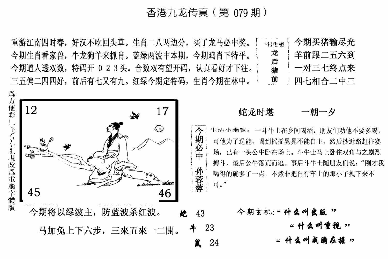 079期手写九龙内幕(电脑版)(黑白)