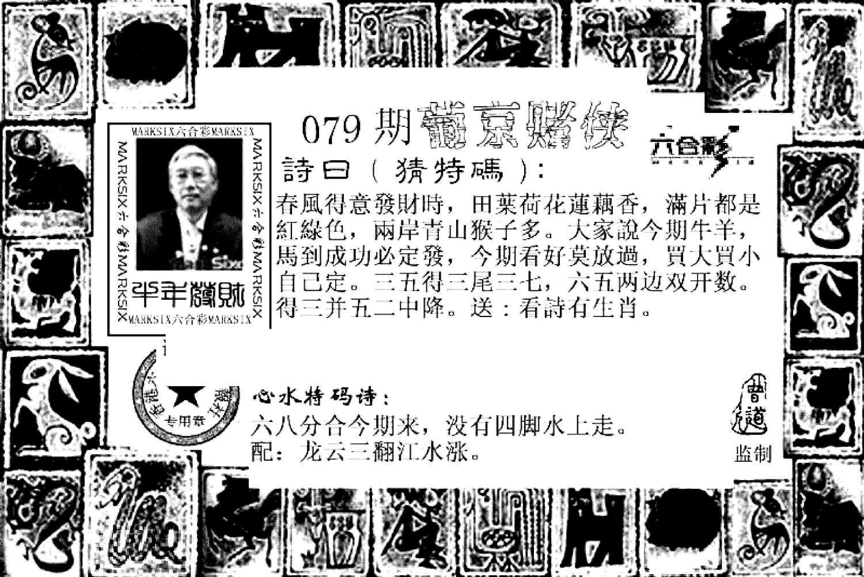 079期葡京赌侠(新)(黑白)