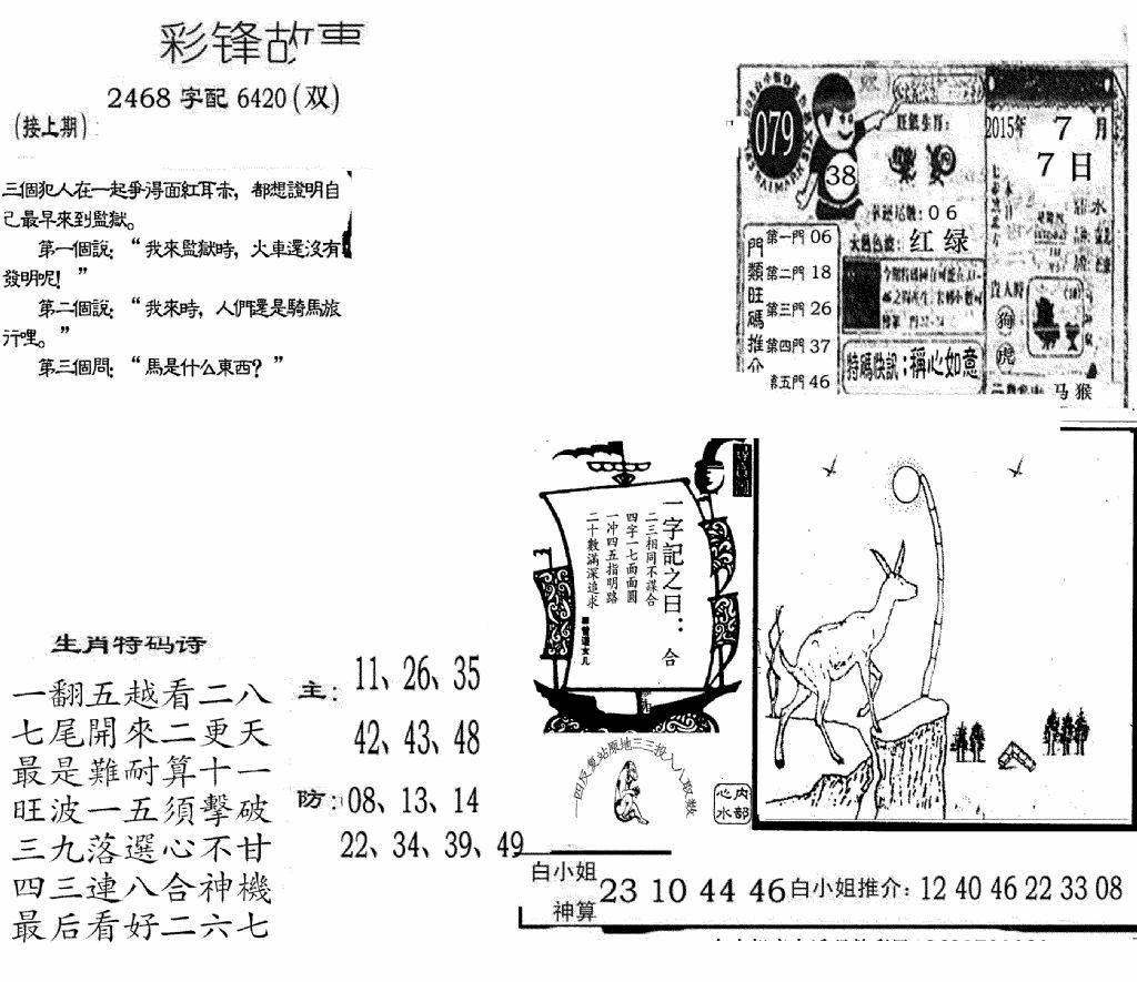079期彩锋故事(黑白)