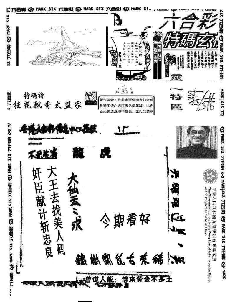 079期大仙云来料(黑白)