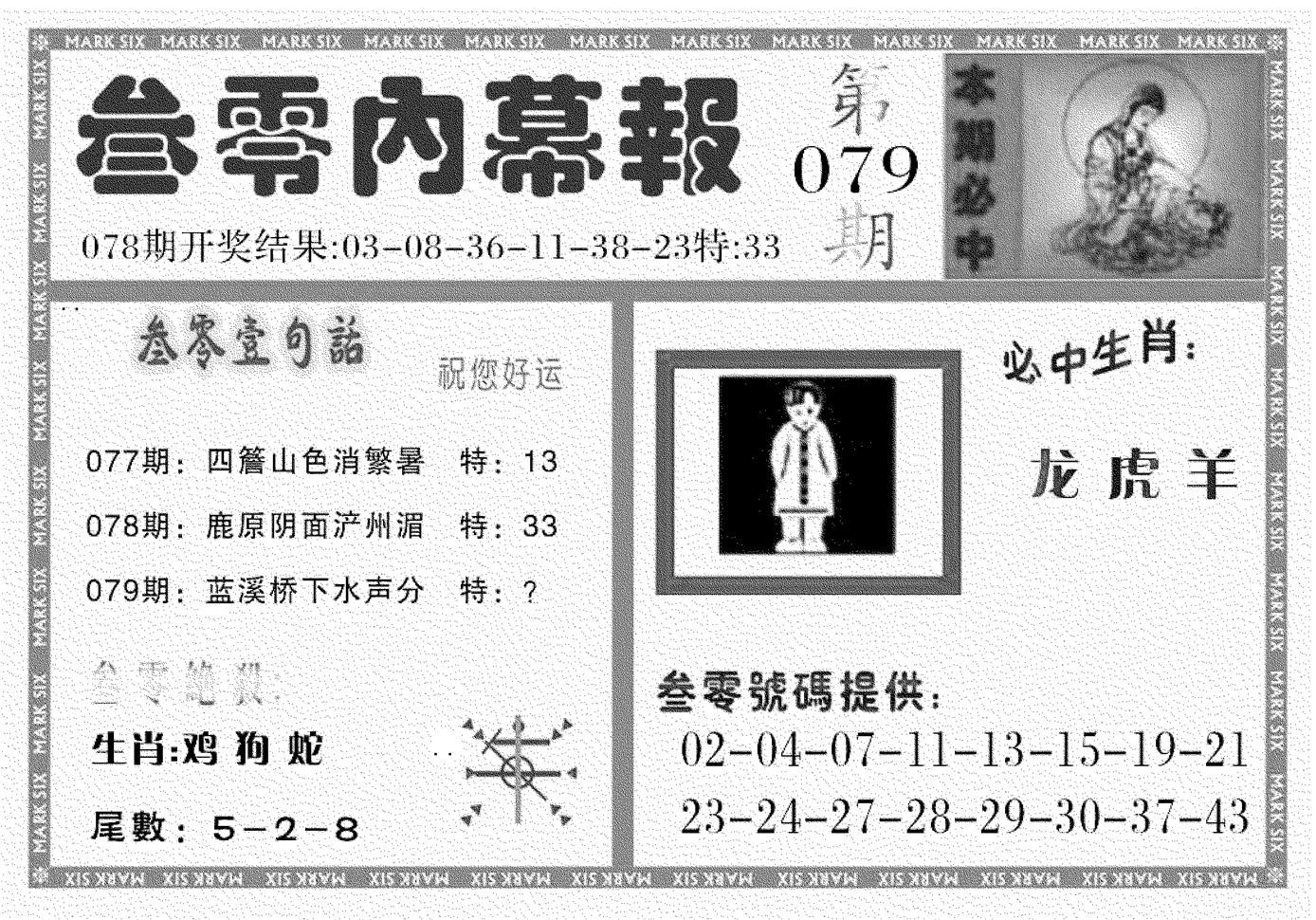 079期三零内幕报(黑白)
