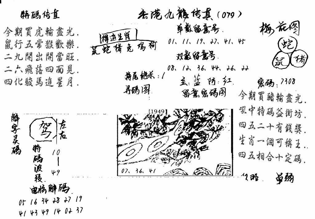 079期特码传真梅花图(手写版)(黑白)