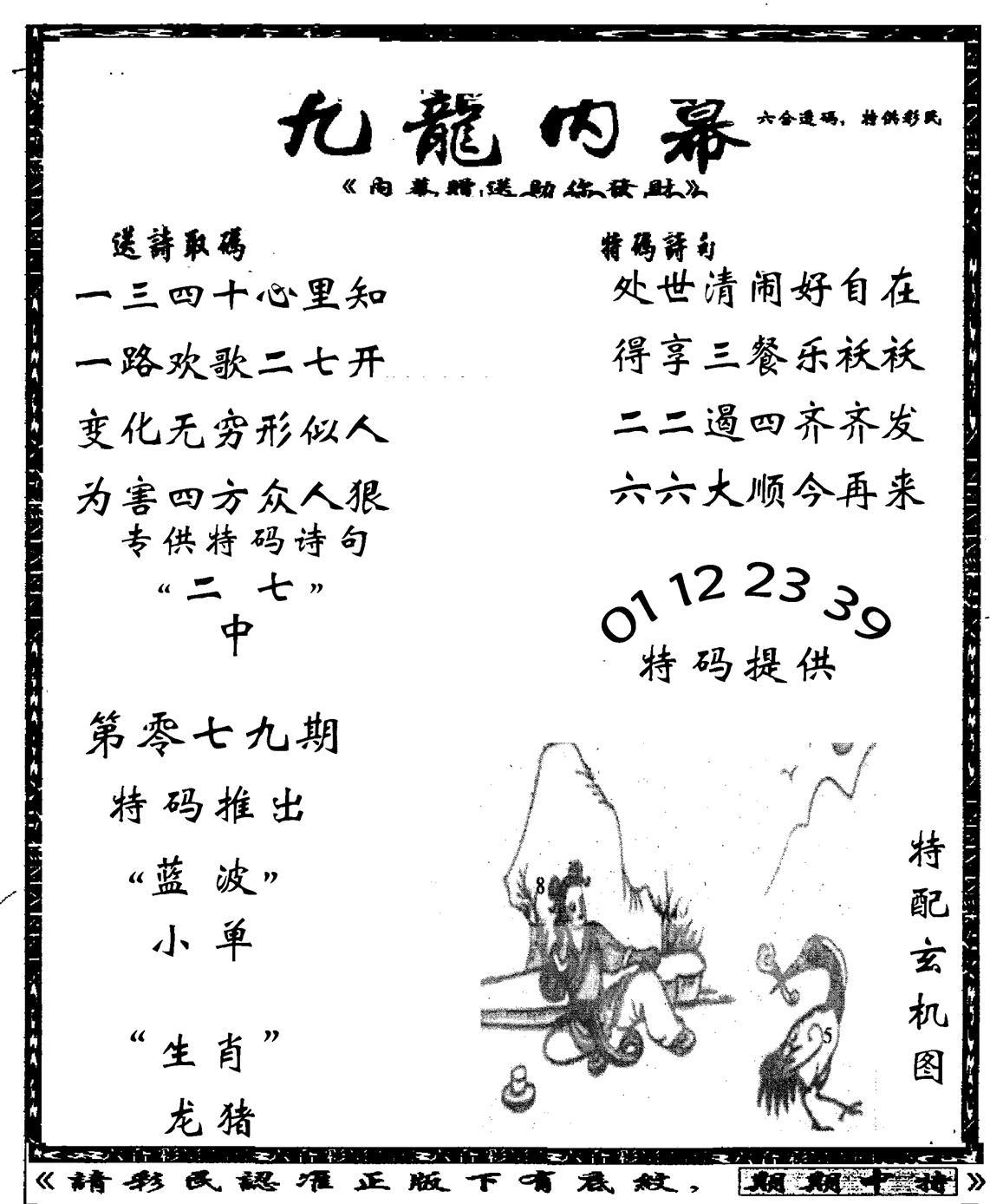 079期老九龙内幕(黑白)