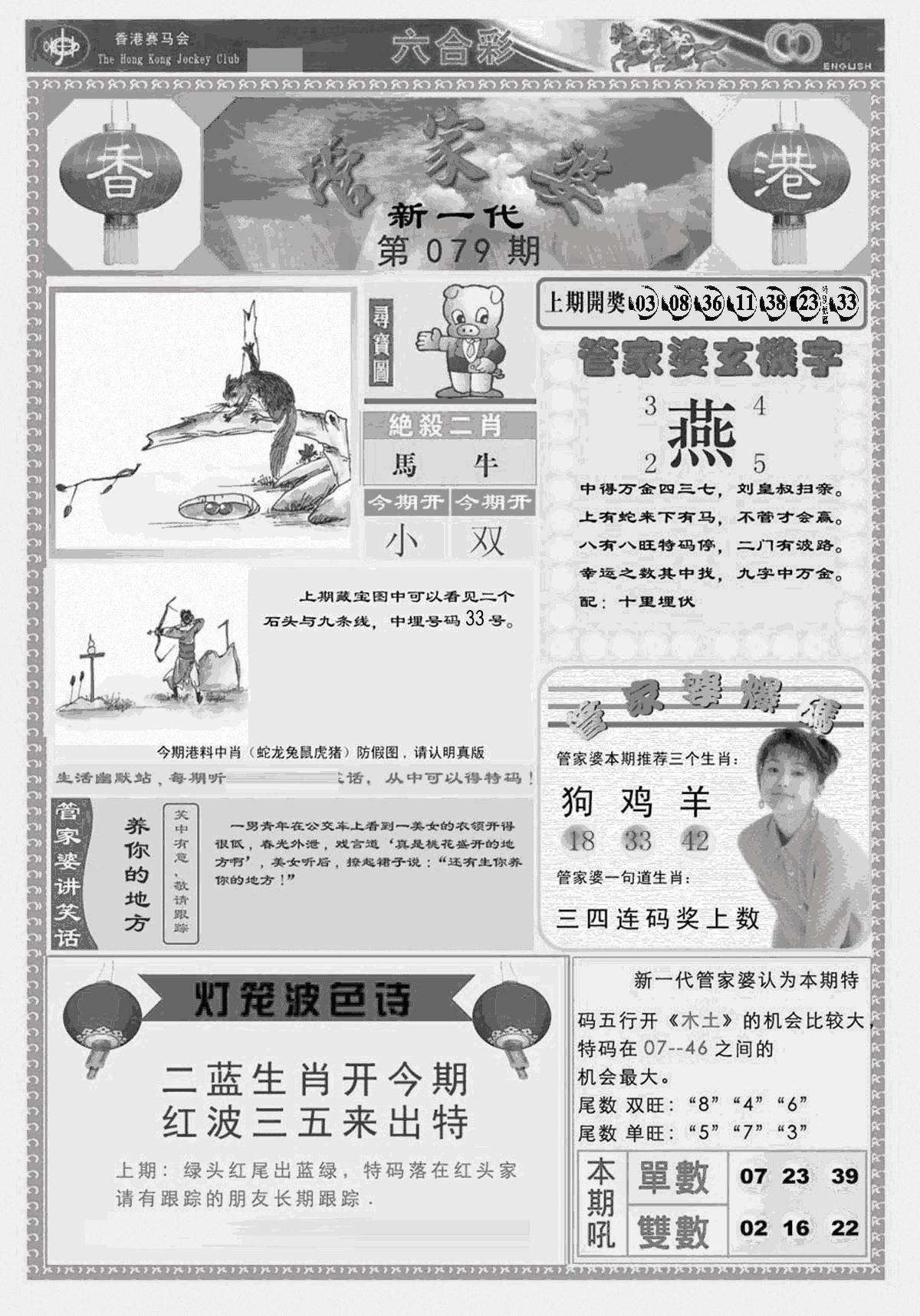 079期新当天报-3(黑白)